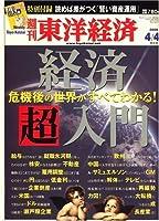 週刊 東洋経済 2009年 4/4号 [雑誌]