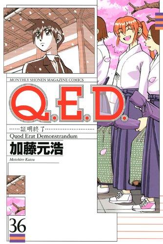 Q.E.D.証明終了(36) (講談社コミックス月刊マガジン)の詳細を見る