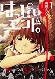 はっぴぃヱンド。(1) (ガンガンコミックス)