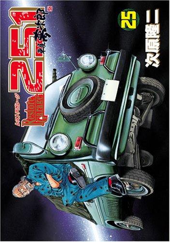 レストアガレージ251 25―車屋夢次郎 (BUNCH COMICS)の詳細を見る
