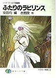 ふたりのラビリンス―ソード・ワールド短編集 (富士見ファンタジア文庫)