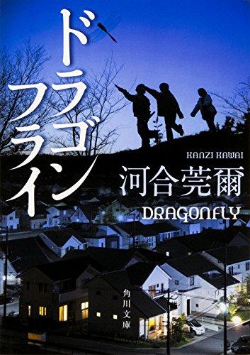 ドラゴンフライ (角川文庫)の詳細を見る