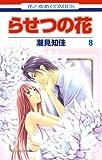 らせつの花 8 (花とゆめコミックス)