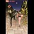 月影ベイベ(9) (フラワーコミックスα)