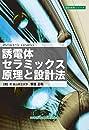 誘電体セラミックス原理と設計法 (設計技術シリーズ)
