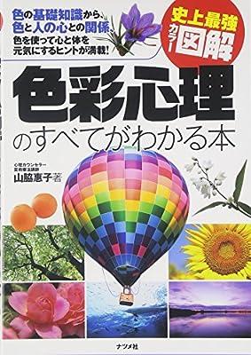 史上最強カラー図解 色彩心理のすべてがわかる本