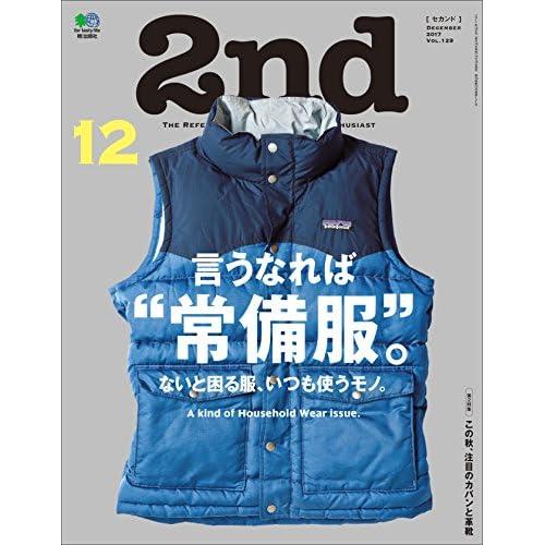 2nd(セカンド) 2017年12月号 Vol.129[雑誌]