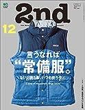 2nd(セカンド) 2017年12月号 Vol.129[雑誌] 2rd