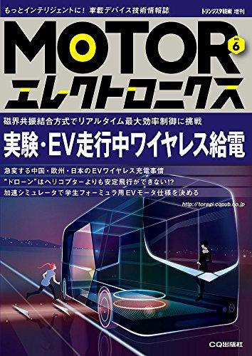 MOTORエレクトロニクス No.6の詳細を見る