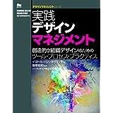 実践デザインマネジメント ―創造的な組織デザインのためのツール・プロセス・プラクティス (デザインマネジメントシリーズ)