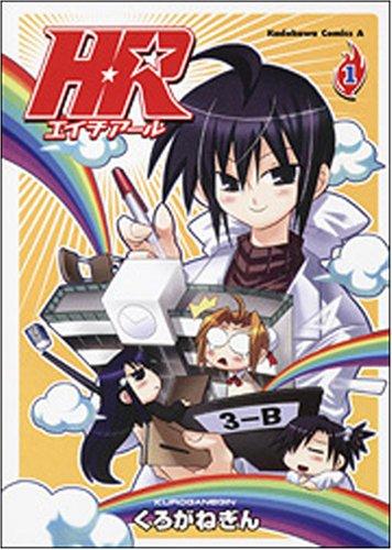 HR (1) (角川コミックス・エース (KCA192-1))の詳細を見る