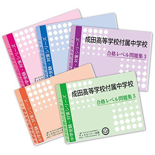成田高等学校付属中学校直前対策合格セット(5冊)