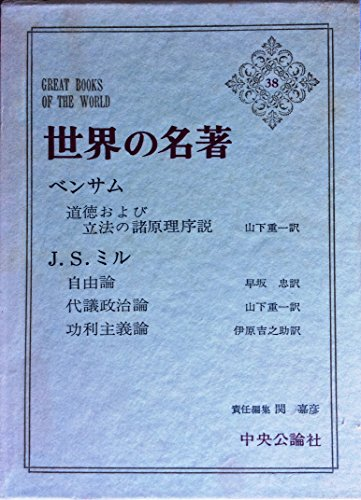 世界の名著〈第38〉ベンサム,J.S.ミル (1967年)の詳細を見る
