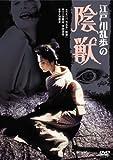 あの頃映画 「江戸川乱歩の陰獣」 [DVD]