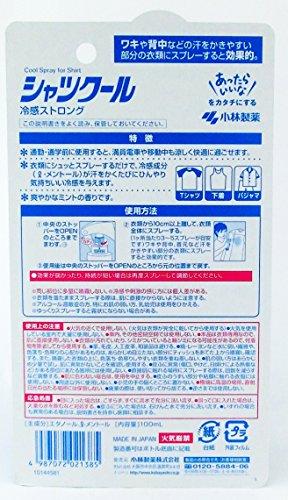 『シャツクール 冷感ストロング 100ml』の1枚目の画像