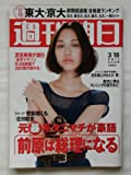 週刊朝日 2011年3月18日 水原希子 仁藤萌乃(AKB48) 大学合格者高校ランキング