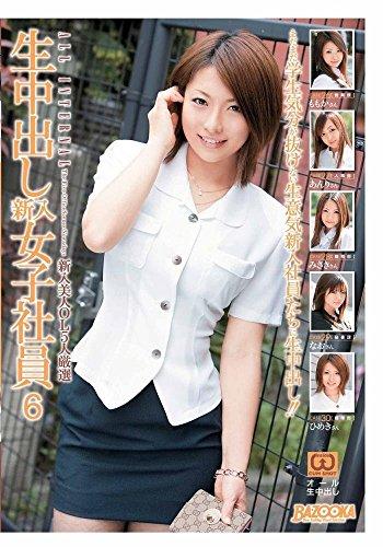 生中出し新入女子社員 6 / BAZOOKA(バズーカ) [DVD]