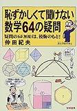 恥ずかしくて聞けない数学64の疑問—疑問の64(無視)は、後悔のもと!