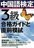 中国語検定3級 合格ガイドと直前模試 (<CD+テキスト>)