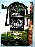 日本庭園観照術―空間に秘められた石の心を読み解く悦び (見聞塾)