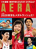 AERA 2016年8月29日号