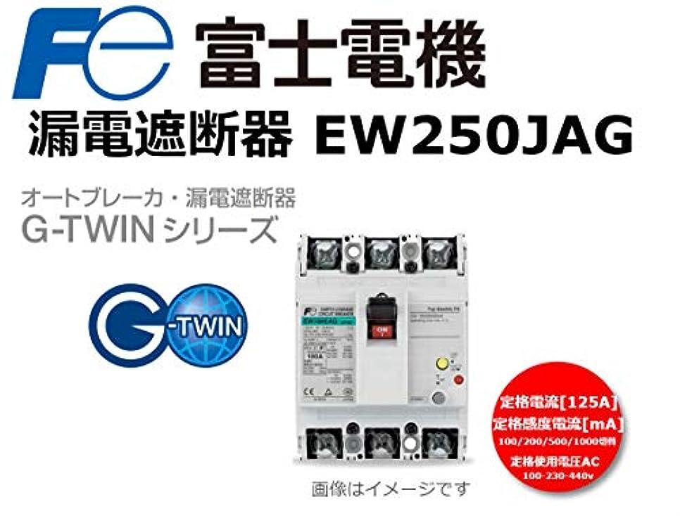 賠償旅客概要富士電機機器制御株式会社G-TWINシリーズ 漏電遮断器EW250JAG 定格電流[125A]定格感度電流[mA]1.2.5.1000mA 定格使用電圧AC[V]100-230-440共用