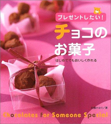 プレゼントしたい!チョコのお菓子―はじめてでもおいしく作れる