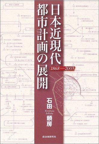 日本近現代都市計画の展開―1868-2003の詳細を見る