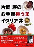 片岡護のお手軽極うまイタリア丼 (講談社のお料理BOOK)