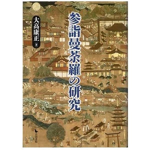 Amazon.co.jp: 参詣曼荼羅の研究: 大高 康正: 本