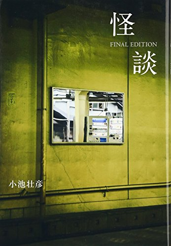 怪談 FINAL EDITION (studio voice BOOKS)の詳細を見る