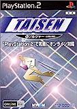 「TAISEN 4 ソルジャー」の画像