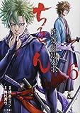 ちるらん新撰組鎮魂歌 6 (ゼノンコミックス)