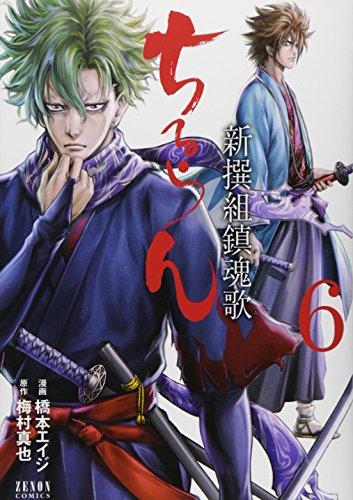 ちるらん新撰組鎮魂歌 6 (ゼノンコミックス)の詳細を見る