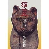 猫の王―猫はなぜ突然姿を消すのか