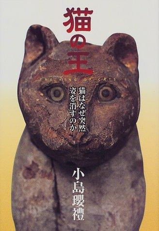 猫の王―猫はなぜ突然姿を消すのかの詳細を見る