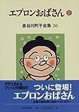 長谷川町子全集 (26)  エプロンおばさん 1