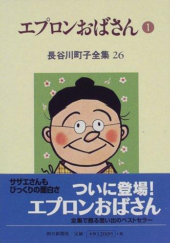 長谷川町子全集 (26)  エプロンおばさん 1の詳細を見る