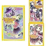 ハロウィン★ナイト! ウィッチ(集英社みらい文庫) 全3冊セット