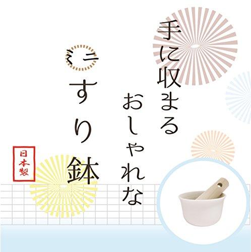 『手に収まるおしゃれなミニすり鉢』