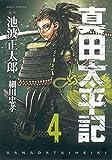 真田太平記 4巻 (ASAHIコミックス)