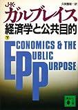 経済学と公共目的 (下) (講談社文庫)