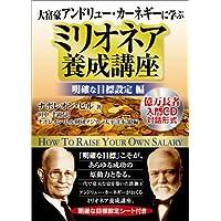 大富豪アンドリューカーネギーに学ぶ ミリオネア養成講座 明確な目標設定編 (<CD+テキスト>)