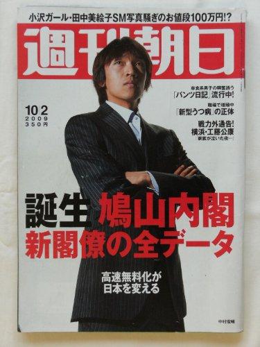 週刊朝日 2009年10月02日号 [雑誌]
