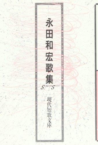 永田和宏歌集 (現代短歌文庫 9)の詳細を見る