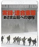 実録・連合赤軍 あさま山荘への道程[Blu-ray/ブルーレイ]