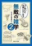 つい他人(ひと)に自慢したくなる 無敵の雑学2 (角川ソフィア文庫)