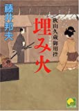 埋み火―秋山久蔵御用控 (ベスト時代文庫)