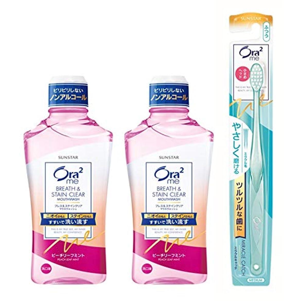一回効率的に異常なOra2(オーラツー) ミーマウスウォッシュ ステインクリア 洗口液[ピーチリーフミント]×2個+ハブラシ付き