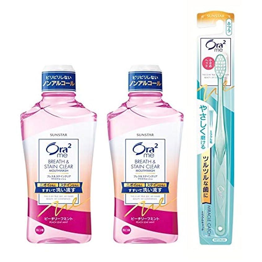 重荷グローバル関税Ora2(オーラツー) ミーマウスウォッシュ ステインクリア 洗口液[ピーチリーフミント]×2個+ハブラシ付き